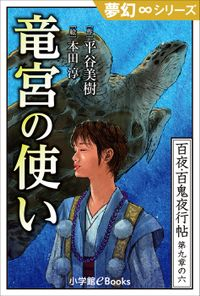 夢幻∞シリーズ 百夜・百鬼夜行帖54 竜宮の使い