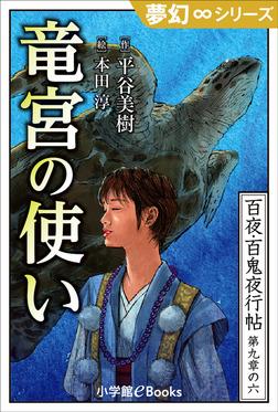 夢幻∞シリーズ 百夜・百鬼夜行帖54 竜宮の使い-電子書籍