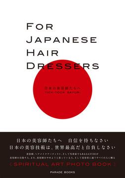 FOR JAPANESE HAIR DRESSERS 日本の美容師たちへ-電子書籍
