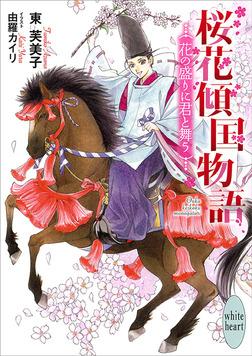 桜花傾国物語 花の盛りに君と舞う 電子書籍特典付き-電子書籍
