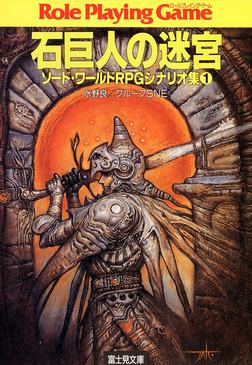 ソード・ワールドRPGシナリオ集1 石巨人の迷宮-電子書籍