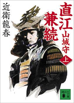 直江山城守兼続(上)-電子書籍