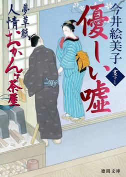 夢草紙人情おかんヶ茶屋 優しい嘘-電子書籍