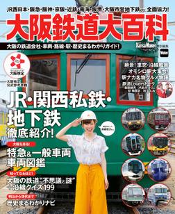大阪鉄道大百科-電子書籍