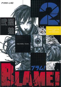 BLAME!(2)-電子書籍
