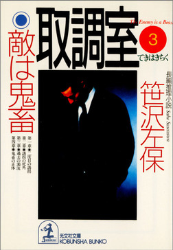取調室3~敵は鬼畜~-電子書籍