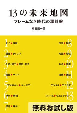 13の未来地図 フレームなき時代の羅針盤【無料お試し版】-電子書籍