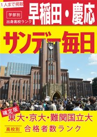大学合格者高校別ランキング2 早稲田・慶應+国公立前期確定号