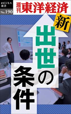 新・出世の条件―週刊東洋経済eビジネス新書No.190-電子書籍