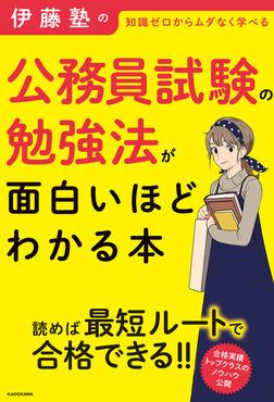 伊藤塾の公務員試験の勉強法が面白いほどわかる本-電子書籍