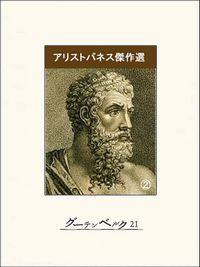 アリストパネス傑作選(2)