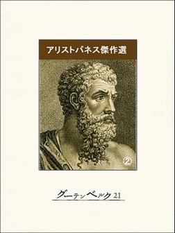 アリストパネス傑作選(2)-電子書籍