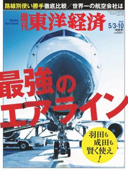 週刊東洋経済 2014年5月3日・10日合併号-電子書籍