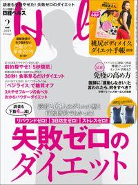 日経ヘルス 2019年2月号 [雑誌]