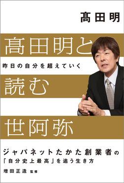 髙田明と読む世阿弥 昨日の自分を超えていく-電子書籍