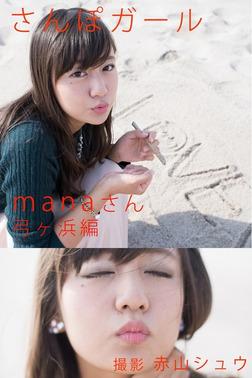 さんぽガール manaさん 弓ヶ浜編-電子書籍