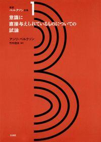 新訳ベルクソン全集1 意識に直接与えられているものについての試論