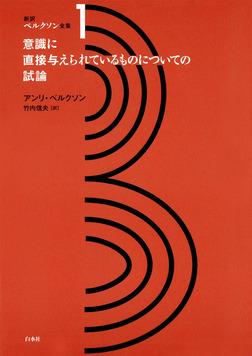 新訳ベルクソン全集1 意識に直接与えられているものについての試論-電子書籍