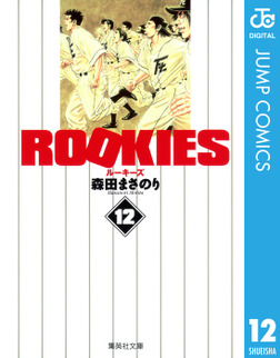 ROOKIES 12-電子書籍