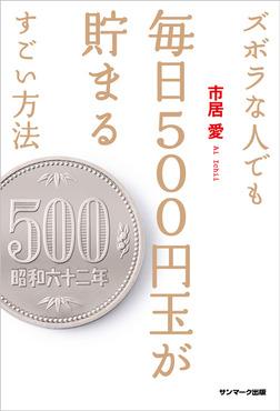 ズボラな人でも毎日500円玉が貯まるすごい方法-電子書籍