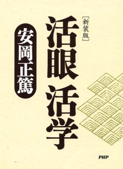 [新装版]活眼 活学-電子書籍