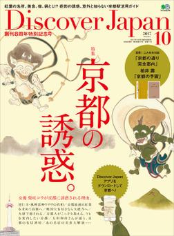 Discover Japan 2017年10月号 Vol.72-電子書籍