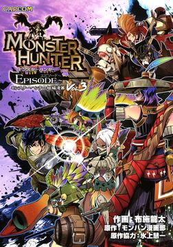 モンスターハンター EPISODE~Vol.3-電子書籍