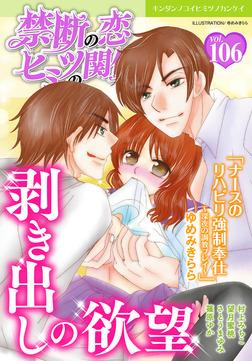 禁断の恋 ヒミツの関係 vol.106-電子書籍