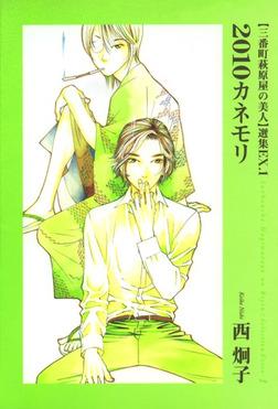 三番町萩原屋の美人選集EX(1)-電子書籍