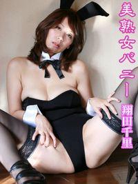美熟女バニー 翔田千里