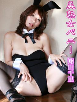 美熟女バニー 翔田千里-電子書籍