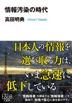 情報汚染の時代-電子書籍