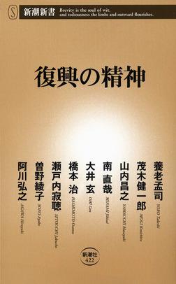 復興の精神-電子書籍