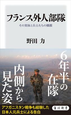 フランス外人部隊 その実体と兵士たちの横顔-電子書籍