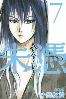 AKATSUKI-朱憑-(7)-電子書籍