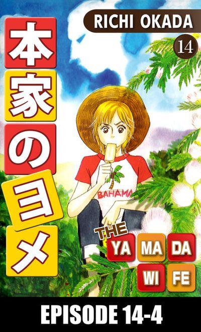 THE YAMADA WIFE, Episode 14-4