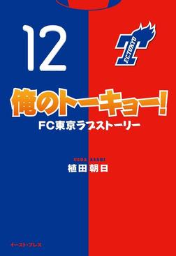 俺のトーキョー!FC東京ラブストーリー-電子書籍