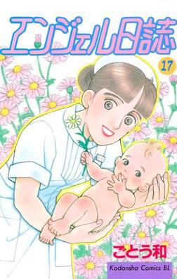 エンジェル日誌(17)-電子書籍
