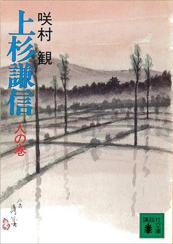 上杉謙信 人の巻-電子書籍