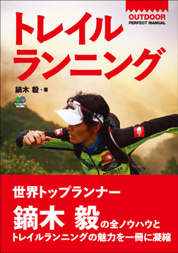 トレイルランニング-電子書籍