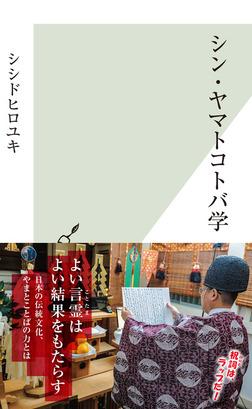 シン・ヤマトコトバ学-電子書籍
