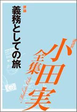 義務としての旅 【小田実全集】-電子書籍