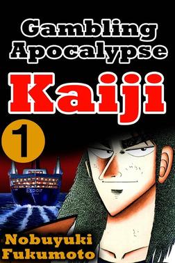 Gambling Apocalypse Kaiji 1-電子書籍