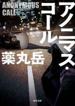 アノニマス・コール-電子書籍