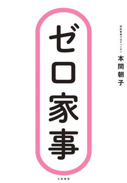 ゼロ家事-電子書籍