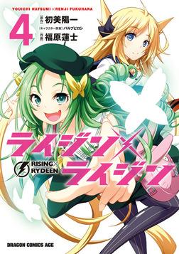 ライジン×ライジン RISING×RYDEEN(4)-電子書籍