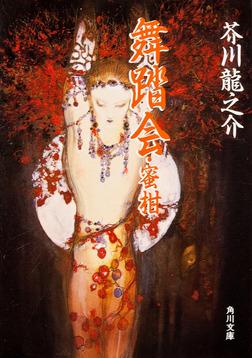 舞踏会・蜜柑-電子書籍