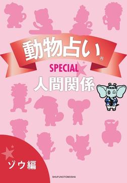 動物占いSPECIAL 人間関係【分冊版 ゾウ】-電子書籍