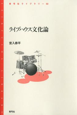 ライブハウス文化論-電子書籍