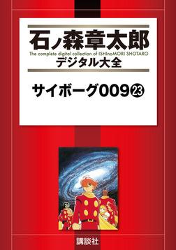 サイボーグ009(23)-電子書籍